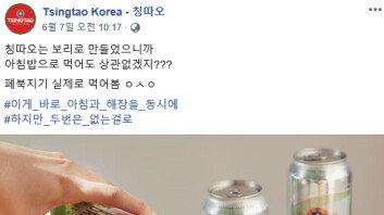 """""""맥주=보리, 아침밥으로…"""" 칭따오 마케팅에 '실소'"""