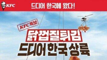 """""""드디어 한국에 왔다""""…KFC, 닭껍질튀김 한정 판매"""