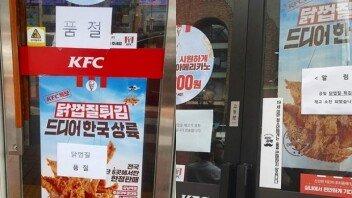 """""""韓 상륙하자마자…"""" KFC 닭껍질튀김, 오픈 1시간 만에 '품절'"""