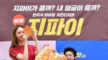 """""""닭껍질튀김 비켜!""""… 롯데리아, 치킨디저트 '지파이' 출시"""