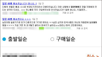 """""""제품도, 여행도 모두 No""""…수출 규제→日 불매운동 확산"""