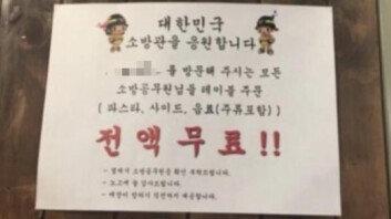"""""""혼꾸멍 내주자""""… '정신 못 차린(?)' 식당에 쏟아진 댓글"""