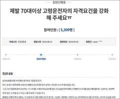 """""""고령운전자 자격 요건, 강화해달라""""…국민청원 동의↑"""