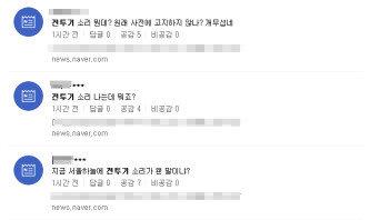 """""""전쟁난 거 아니냐""""… 서울 시민들, 전투기 굉음에 '화들짝'"""