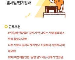 """""""20대 여성 채용 No""""… 유명 체인점 식당, 성차별 공고 '논란'"""
