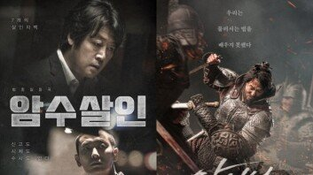 '궁합'부터 '완벽한 타인'까지…2019 추석 TV특선 영화 '풍성'