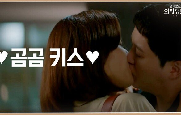 [곰곰키스] 헤어지기 너무 아쉬운 김대명x안은진의 꿀 떨어지는 키스 | tvN 210916 방송