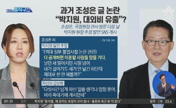 """과거 조성은 글 논란…""""박지원, 대외비 유출""""?"""