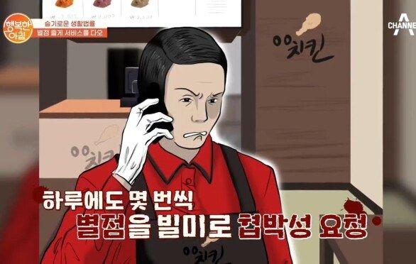 """""""치킨 7인분 같은 1인분 보내주세요~"""" 배달앱에서 판치는 2021년 新 갑질 문화"""