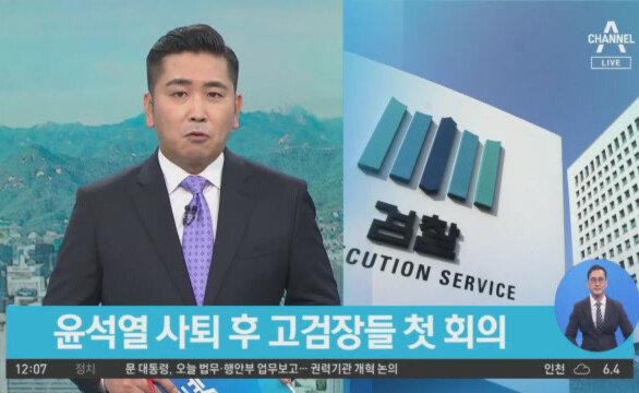 尹 사퇴 후 고검장들 첫 회의…'중수청 공식 입장' 정리될 듯