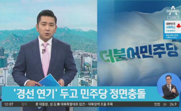 '경선 연기' 두고 민주당 정면충돌…후폭풍 예상