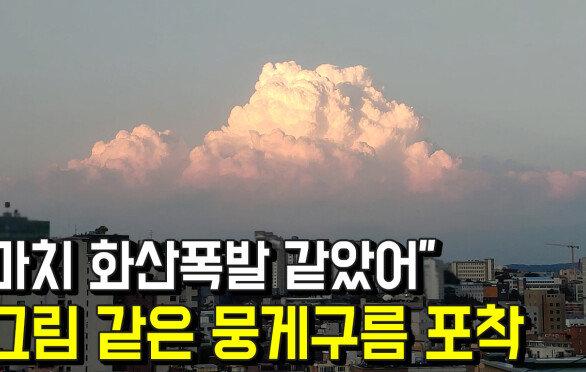 """""""화산폭발 인줄""""…그림 같은 뭉게구름 포착"""