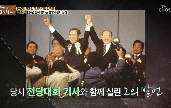 1987년 6월 10일 전당대회 날! 김병조의 발언?