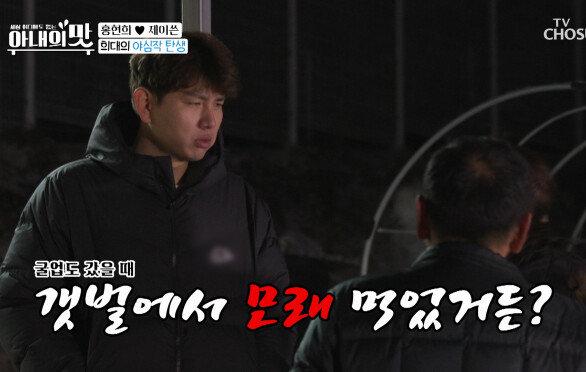 떡에서 나는 익숙한 모래 맛😨 혹평에 착잡한 현희.. TV CHOSUN 210302 방송