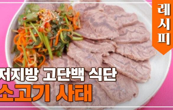 건강은 물론 美까지 챙긴다↗ 저지방 고단백 식단 〈소고기 사태〉 | JTBC 210612 방송
