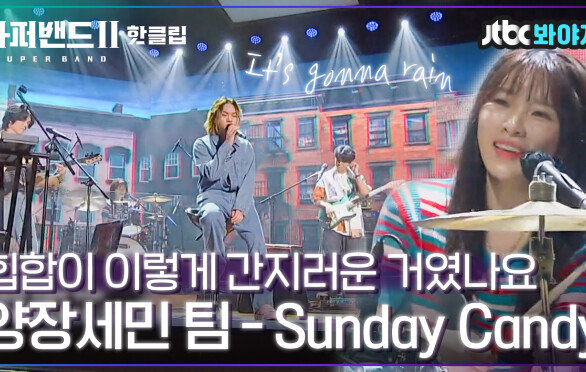 핫클립 빨리 음원 내주세요 현기증 나니까🤦️ 힙합치고 너무 서윗한 양장세민팀 - Sunday Candy JTBC 210719 방송