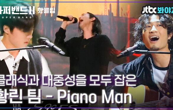 핫클립 어라 나 우네.. 전율과 감동이 느껴지는 환상적인 무대 황린팀 - Piano Man JTBC 210719 방송