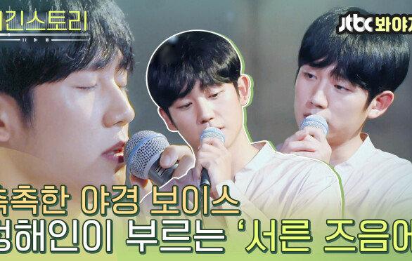 촉촉한 서울 밤 야경같은 목소리.. 정해인의 서른 즈음에 JTBC 190823 방송