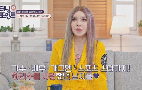 (인기폭발💣) 하리수에게 고백했던 연예인만 100여 명?! | JTBC 210430 방송