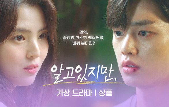 [역할 반전ver.] 순정남 송강 X 사람 홀리는 한소희..?!   JTBC 210717 방송