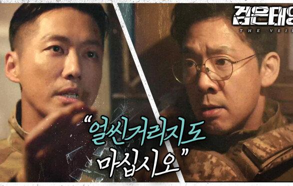 4년 전 시리아, 김도현의 멱살을 잡은 남궁민?!, MBC 210925 방송