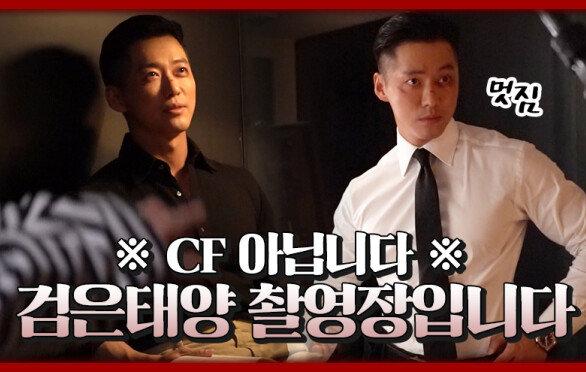 《메이킹》 ※ CF 아닙니다 ※ 드라마 검은태양 촬영 현장입니다!, MBC 210925 방송