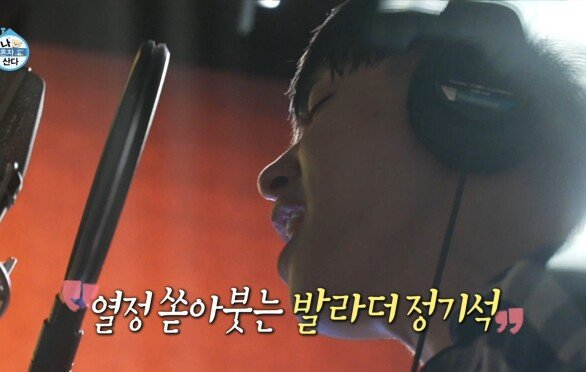 서사 생성하는 목소리♬ 열정 발라더 정기석의 본격적인 노래 연습!, MBC 210618 방송