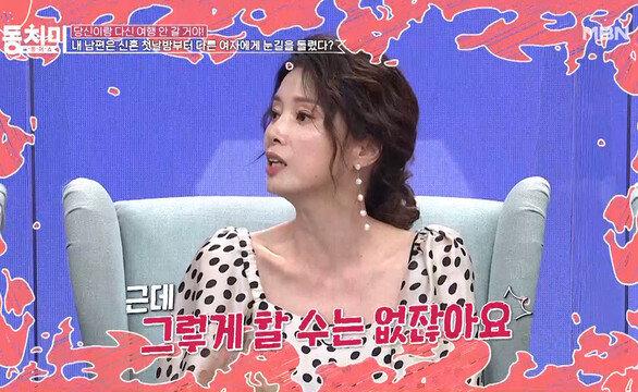 """배우 김성희 """"내 남편은 신혼 첫날밤부터 다른 여자에게 눈길을 돌렸다"""" MBN 210925 방송"""