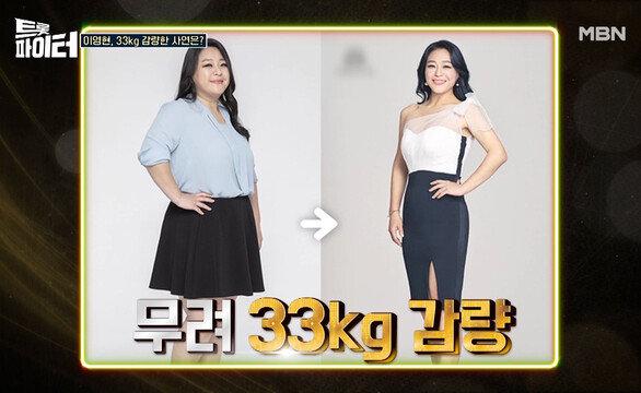 빅마마 이영현, OO 때문에 33kg 감량한 사연?! MBN 210303 방송
