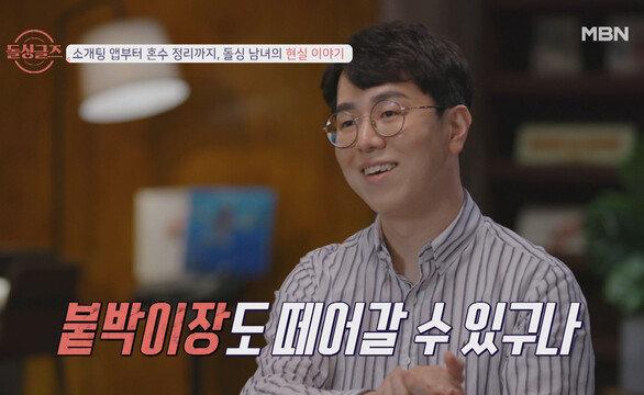 """""""붙박이장도 떼어간..."""" 김재열의 혼수 정리 법 MBN 210801 방송"""