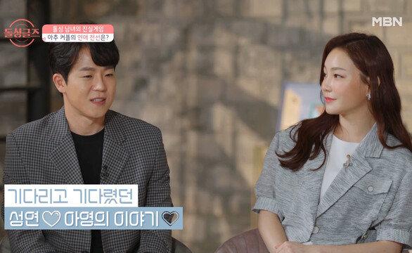 돌싱글즈 최대 관심사! 동거 이후 아영성연 커플의 결말 MBN 210912 방송