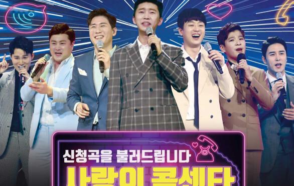임영웅 ′데스파시토′→김호중 ′희나리′…′사랑의 콜센타′ 음원 발매