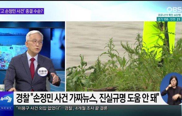 [OBS 뉴스 오늘] 고 손정민 사건, ′사고사′ 종결 수순 밟나
