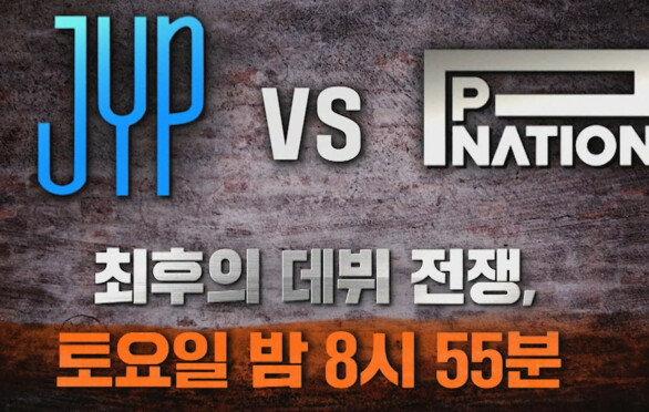 [9월 4일 예고] 더 치열해진 미션, 최후의 데뷔 전쟁!