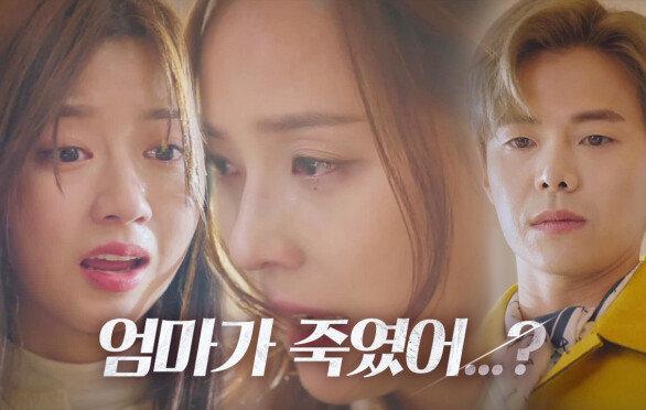 """""""내 엄마가 살인자?!"""" 김현수, 유진 고해성사에 패닉"""