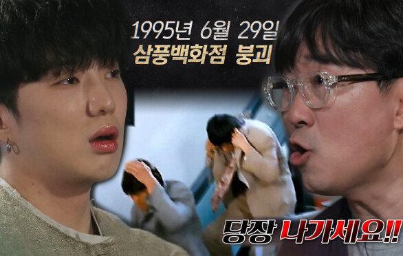 예고 없이 찾아온 비극! '삼풍백화점 붕괴'