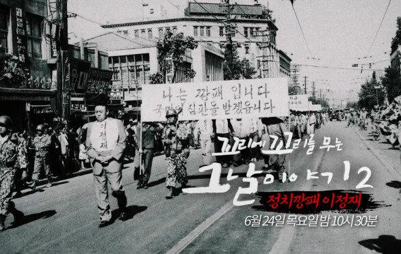 [6월 24일 예고] 주먹계를 뒤흔든 '정치 깡패' 이정재