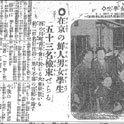 """日本报纸:""""三一运动一周年当时东京200多名留学生举行万岁示威集会"""""""
