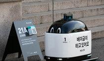 """SK电讯和""""外民""""携手打造""""无人驾驶送货机器人"""""""