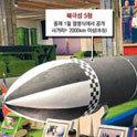 朝鮮在韓美日討論對朝談判之際發射「新型潛射導彈」