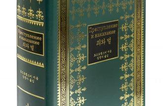 價值22萬韓元的100本《罪與罰》在7天內全部售出