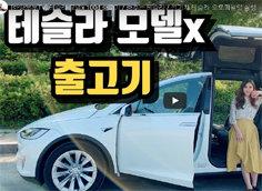 테슬라 모델X 100d 출고기… 춤추는 테슬라? 오토파일럿 실행!