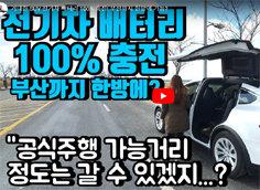 거대한 SUV 전기차 배터리 100% 충전! 부산까지 한방에 가능?