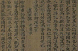 'The Story of Hong Gil-dong' written in Chinese characters discovered