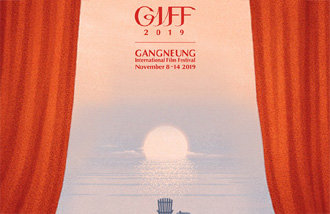 International Film Festival opens in Gangneung