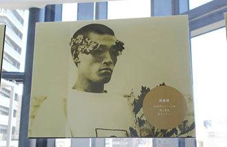 Photo of Korean Sohn Kee-chung displayed at Japan Olympic Museum