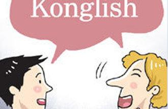 British newspaper sheds light on 'Konglish'