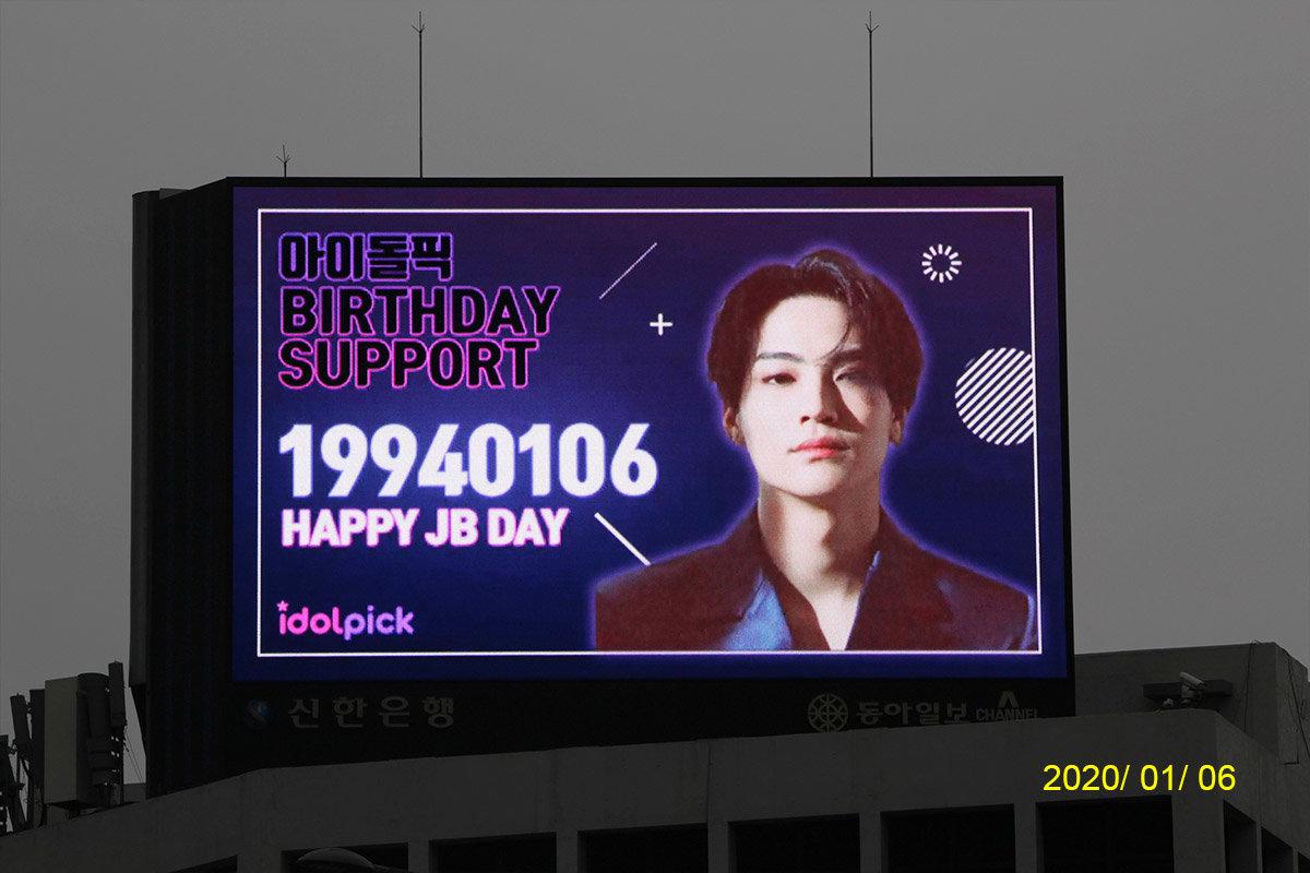 0106 GOT7 JB 생일 서포트 3종🎂