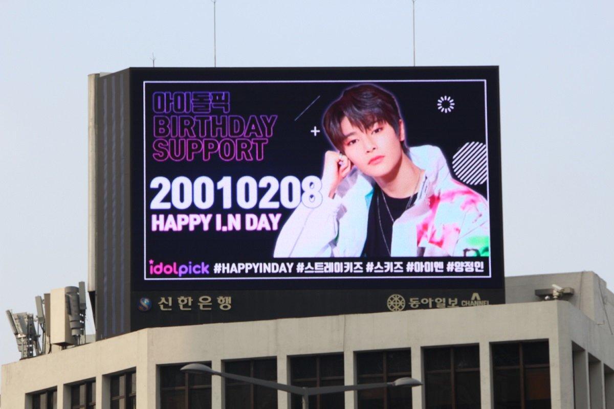 0208 Stray Kids 아이엔 생일 서포트 3종🎂