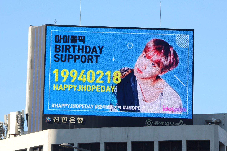 0218 방탄소년단 제이홉 생일 서포트 3종🎂